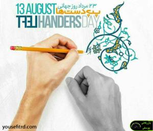 روز چپ دستها