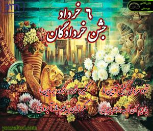 جشن خردادگان